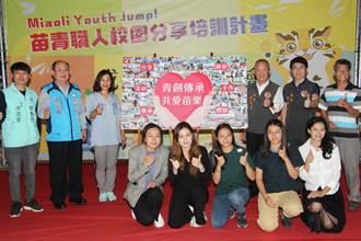 苗青職人前進校園 鼓勵青年學子勇敢逐夢