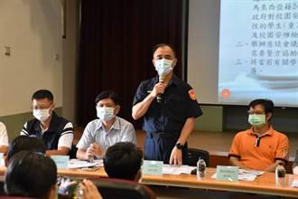 确保校园安全 北港警举办联合防制会议
