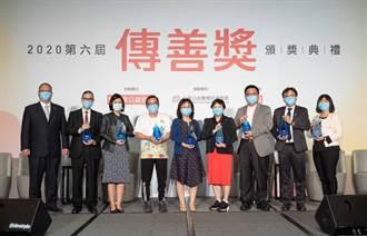 第六屆傳善獎頒獎 八家機構獲殊榮