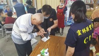云林县警局守护记忆山海线 提供指纹建檔服务