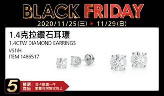 好市多黑購節第三發 網諷「鑽石項鍊愈來愈小」
