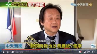 遭王浩宇嗆中共同路人 王世堅2字超酸反擊