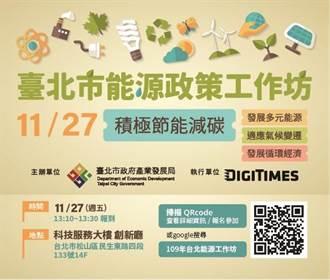 超夯議題!台北市能源工作坊27日登場 邀您共探未來