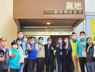 台南赢地创新育成基地开幕 经发局创业辅导一条龙服务