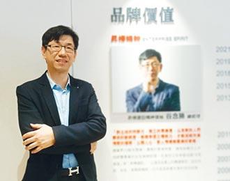 谷念勝的品牌路 第三案微笑昇樺登場