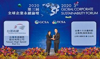 高鐵摘2020台灣企業永續獎2大獎