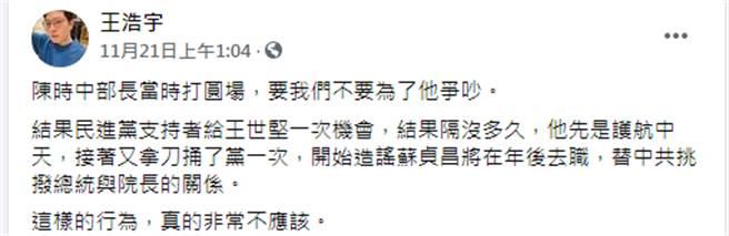 王浩宇臉書。(摘自王浩宇臉書)