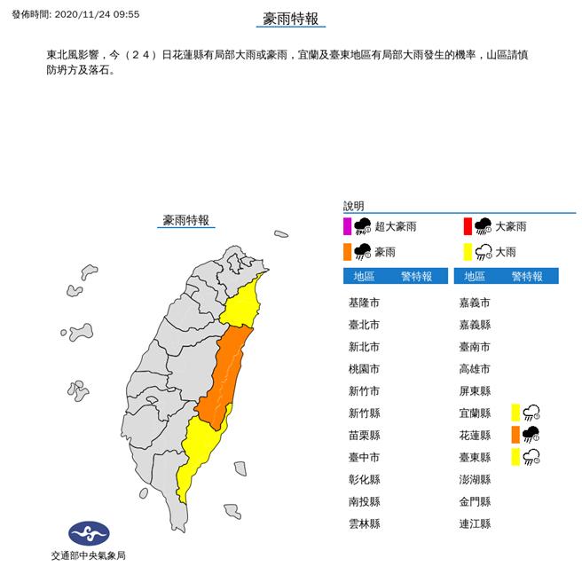 東北風影響,今(24)日宜蘭、花蓮及台東地區有局部大雨發生的機率。(圖取自氣象局網頁)