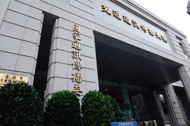 國家通訊傳播委員會(NCC)遭外界質疑是否有預設立場。(本報資料照/姚志平攝)