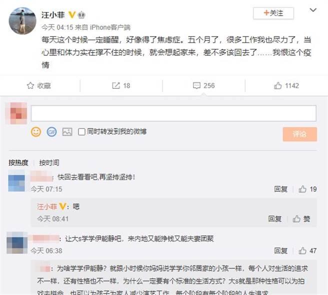 汪小菲和老婆、孩子分開5個月撐不住了。(圖/翻攝自微博)