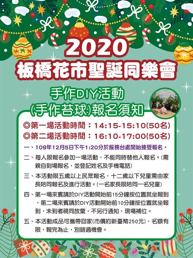 為迎接歡樂耶誕節,新北市板橋區公所將於12月5日下午2至5時在板橋花市舉辦「2020板橋花市聖誕同樂會」活動。(板橋區公所提供)
