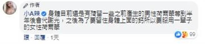 小A辣曝變性手術後遺症。(圖/小A辣臉書)