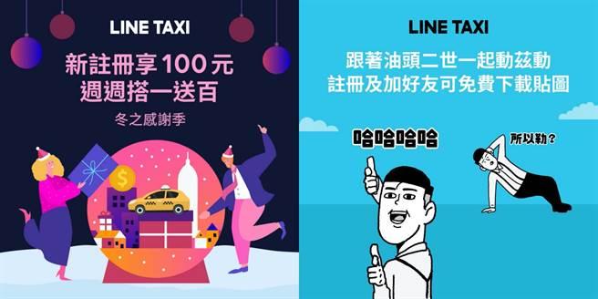 LINE TAXI推出「冬之感謝季活動」,並與知名網路插畫家「油頭二世」聯名推出免費期間限定貼圖。(LINE 提供/黃慧雯台北傳真)