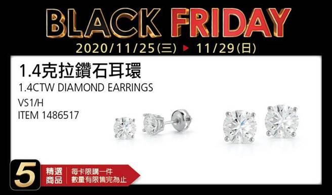 好市多再度祭出暢銷商品鑽石項鍊。(翻攝好市多app)