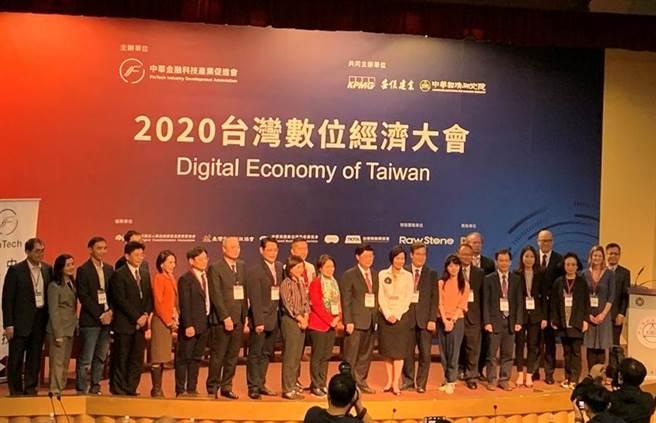 中華金融科技產業促進會24日結合六個數位經濟相關產業協會共同舉辦「台灣數位經濟大會」。圖/陳碧芬