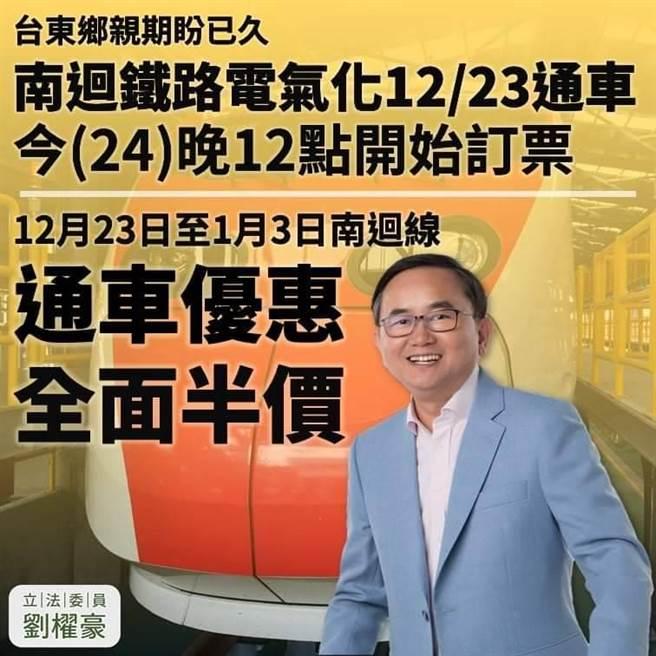 台鐵公布12月23日至隔年1月3日期間,南迴線列車全面5折優惠,並可於24日晚間0時起開放訂位。(立委劉櫂豪辦公室提供/蔡旻妤台東傳真)