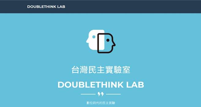 社團法人台灣民主實驗室是個關注網路數位時代中,開放政府、公民社會與數位人權等相關議題的非營利組織。(摘自台灣民主實驗室網站)