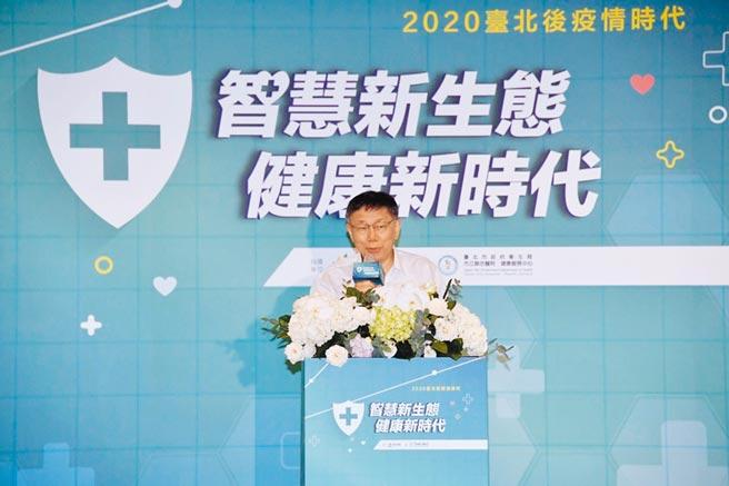 台北市長柯文哲23日面對台灣防疫,指防疫成功但使得數位轉型不是很好。(台北市政府提供/張立勳台北傳真)