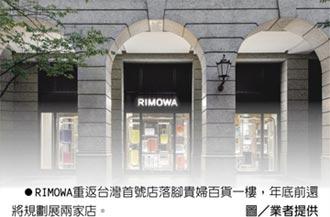 高林實旗下 美之心代理RIMOWA業績火