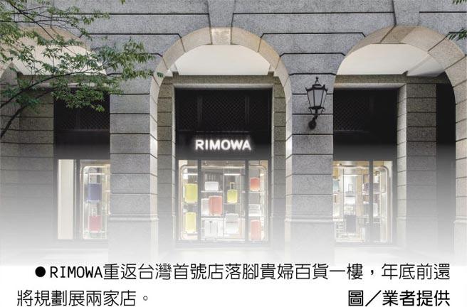 RIMOWA重返台灣首號店落腳貴婦百貨一樓,年底前還將規劃展兩家店。圖/業者提供