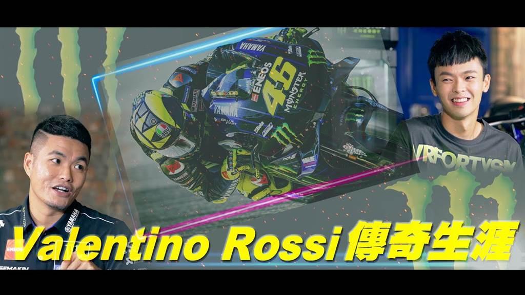 充滿魔力的男人 - Valentino Rossi 傳奇生涯介紹 feat. 炸彈客黃晧|克里夫三|Monster Energy