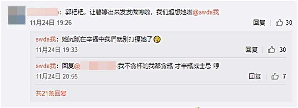 郭碧婷父親回應網友。(圖/翻攝自swda我微博)
