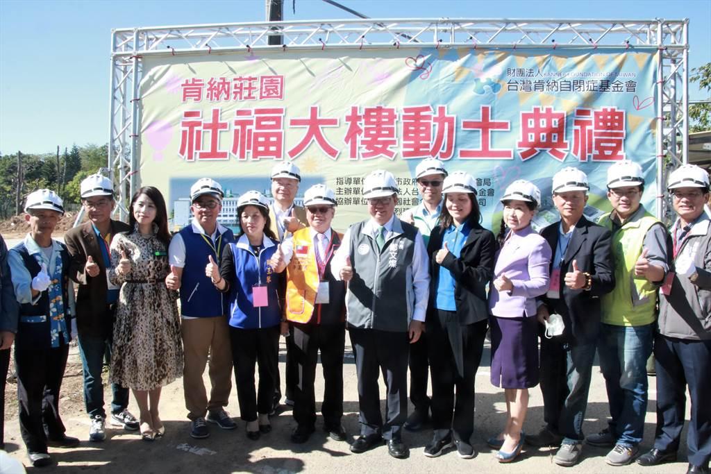 台灣肯納自閉症基金會於龍潭興建「肯納社福園區」,提供多元性照顧服務,24日正式舉辦動土典禮。(黃婉婷攝)