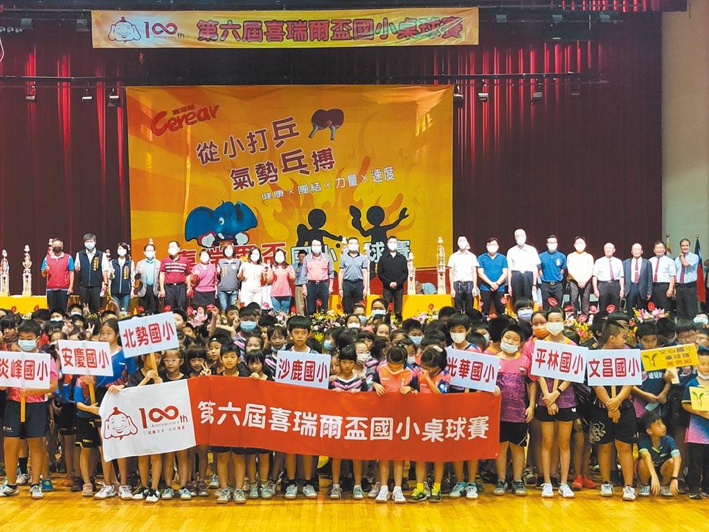 由福壽實業、台中市政府教育局共同舉辦的「喜瑞爾盃」國小桌球比賽,日前在547名選手激烈參與下完滿落幕。圖/林宜蓁