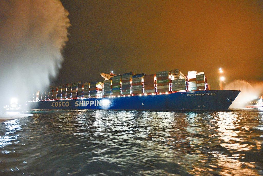 「中遠海運金牛座」貨櫃船。(新華社資料照片)
