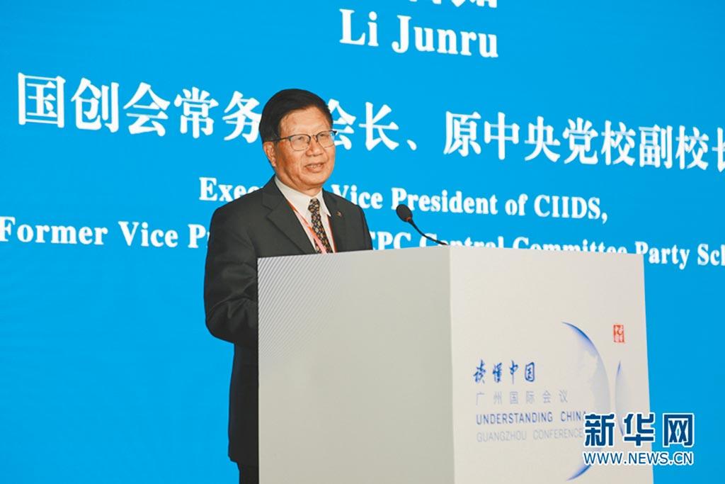 李君如發表演講。(取自新華網)
