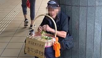 頂溪站爺爺賣玉蘭花稱「妻逝獨居」惹心疼 在地人爆真相