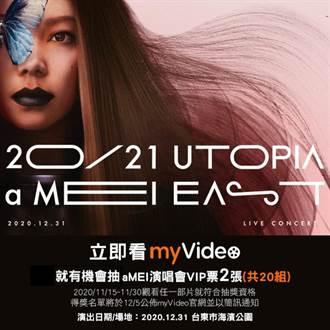 台灣大寬頻myVideo看片 抽aMEI台東跨年演唱會VIP門票