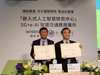 啟動5G IoT艦隊!緯創攜交大成立嵌入式AI研究中心