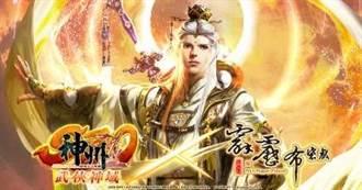 《神州Online》與霹靂英雄攜手邁向五轉神域 聯動武魂與神兵強勢登場!