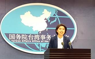 綠指陸阻台入RCEP 國台辦:一中原則是台灣參與區域經濟合作的前提