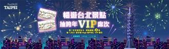 台北景點暢遊卡2.0上市 祭出跨年晚會VIP席位供旅客抽獎拚好運