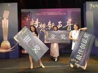 兩岸電視主持新人大賽  台灣3選手獲金、銀獎