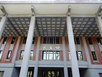 4委員突請辭 教育部課審會重組 候選名單出爐