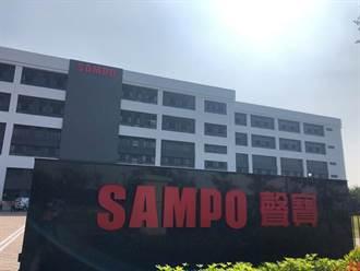 聲寶加速土地資產開發 台南廠訂明年初啟用