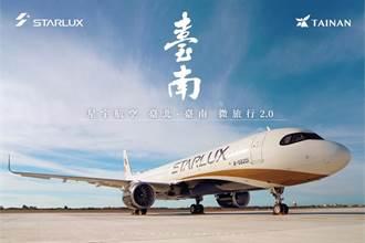 星宇航空微旅行2.0首發 12月前進台南!