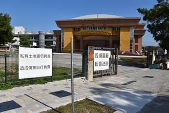 占用私人土地 後龍國中校地被封學生無處可運動