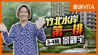 [个案介绍] 竹北高铁 | 丰谦VITA