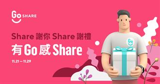 賣力寵粉 GoShare推出感恩節四大獨家「Share 謝禮」