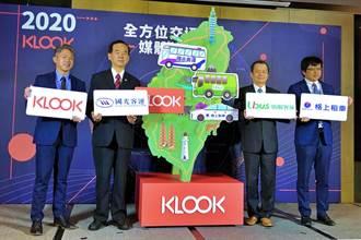 《产业》KLOOK助攻智慧交通 推客运、租车一站式预订服务