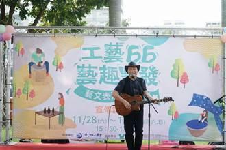 工藝中心66周年 系列文青活動展開