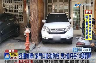 消防栓就在家门口 2个月收10张红单狂喷钱  屋主求迁移