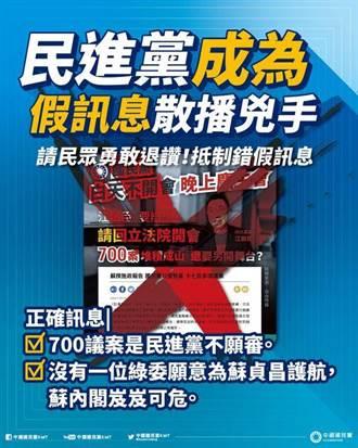 國民黨粉專酸控民進黨成「假訊息散播兇手」 籲民眾退讚抵制
