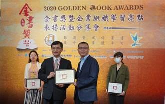 中租控股、台經院合著「中堅實力 3」 獲頒金書獎