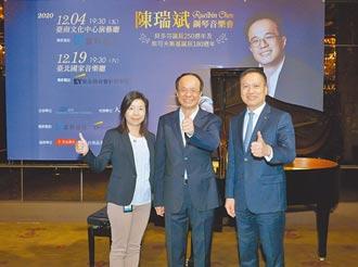 陳瑞斌鋼琴音樂會 安永跨界贊助