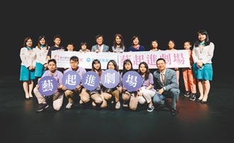 玉山邀10校師生 藝起進劇場